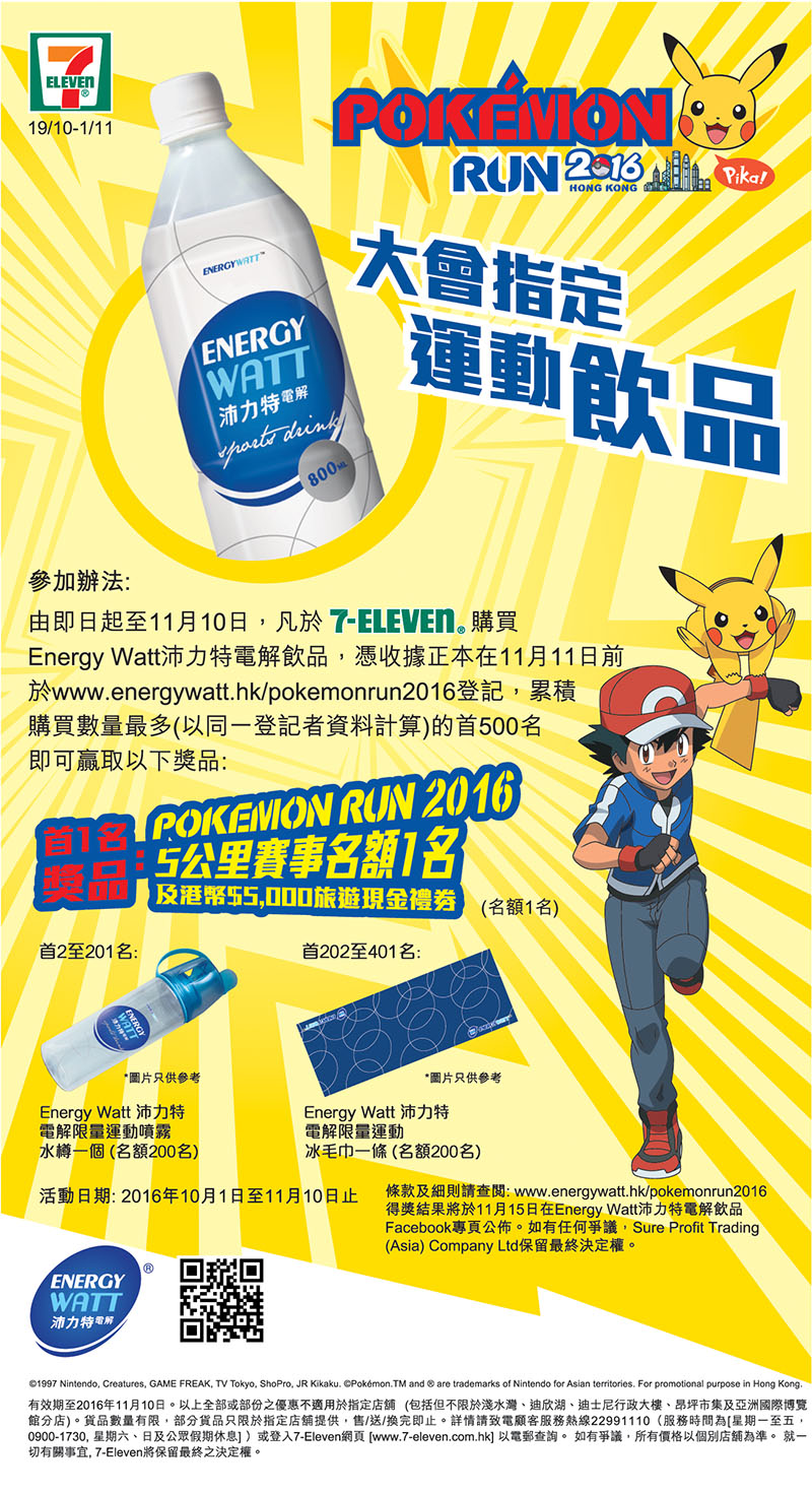 Energy Watt x Pokemon Run 2016